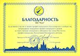 Благодарность  Института Профессиональных бухгалтеров России