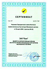 Сертификат ИПБР