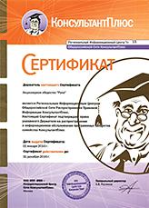 Сертификат официального поставщика Консультант Плюс