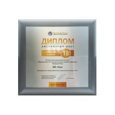 Диплом II степени за лучшие абсолютные показатели по итогам 2013 года