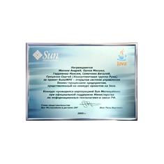 Диплом Sun Microsystems за разработку системы управления бизнес-процессами Runa WFE