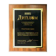 Диплом за высокие результаты и активную работу в 2001 году.