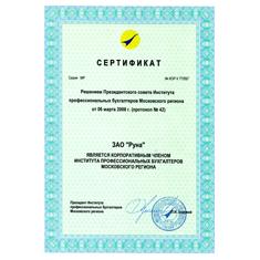 Сертификат ИПБР, подтверждающий членство компании в Институте профессиональных бухгалтеров и аудиторов России