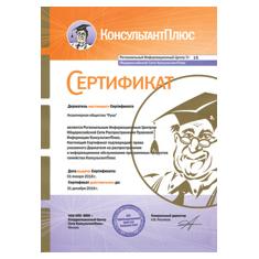 Сертификат РИЦ, подтверждающий права на распространение и обслуживание программных продуктов семейства КонсультантПлюс