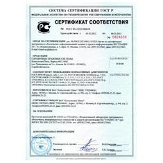 Сертификат соответствия справочно-правовых систем КонсультантПлюс требованиям ГОСТ и нормативным документам