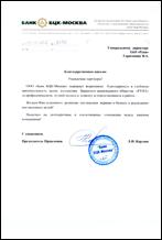 Отзыв ООО «Банк БЦК-Москва»