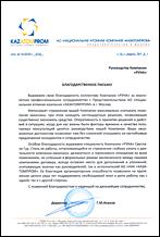 Отзыв АО «Национальная атомная компания «КАЗАТОМПРОМ»