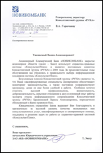 Отзыв ЗАО АКБ «НОВИКОМБАНК»