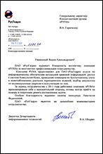 Отзыв ПАО «РусГидро»